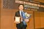 경북도의회 조주홍 의원, 2019 대한민국 사회발전대상 수상