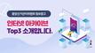 영덕군선관위, 조합장재선거 입후보안내 설명회 개최