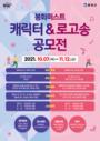 봉화퍼스트 캐릭터 & 로고송 공모전 개최
